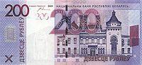 Białoruski Bank Rozwoju podnosi limit emisji obligacji skarbowych