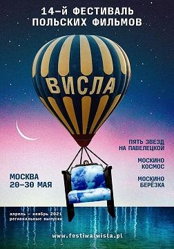 """14. Festiwal Filmów Polskich """"Wisła"""" w Moskwie w maju!"""